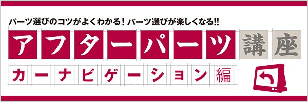カーナビゲーション編 Vol.01