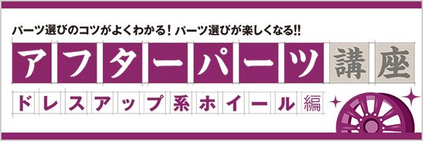 ドレスアップ系ホイール編