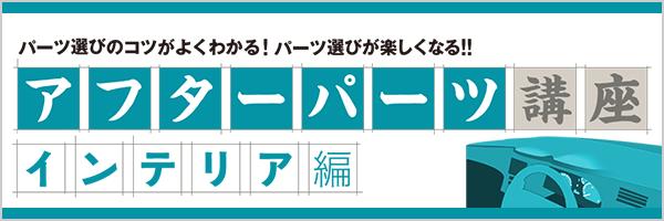 インテリア編 Vol.03