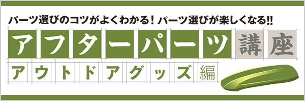 アウトドアグッズ編 Vol.03