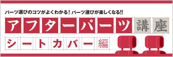 シートカバー編 Vol.01