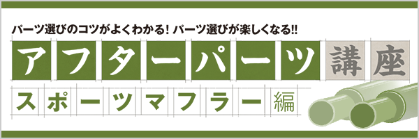 スポーツマフラー編 Vol.01