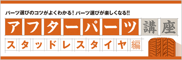 スタッドレスタイヤ編 Vol.01