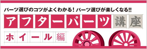 ホイール編 Vol.01