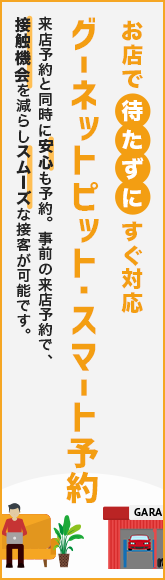 オンライン予約キャンペーン 対象者全員! Amazonギフト券1,500円分プレゼント! 2019年11月1日(金)~2020年1月31日(金)