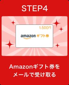 STEP4 Amazonギフト券をメールで受け取る