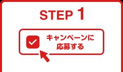 STEP1 チェックを確認!