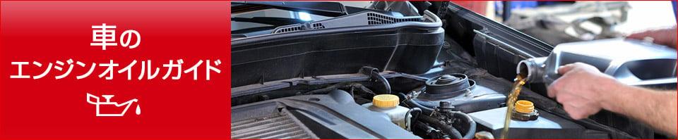 車のエンジンオイルガイド