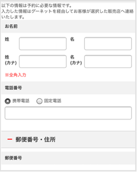 STEP3 予約フォームにお客さま情報を入力します。