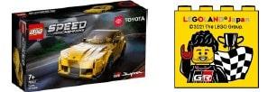 レゴスピードチャンピオンシリーズの商品が勢ぞろい