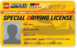 TGR特製ライセンスカード